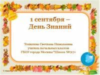 Шаблон для презентации 1 сентября - День Знаний