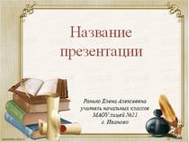 Шаблоны презентаций по русскому языку и литературе