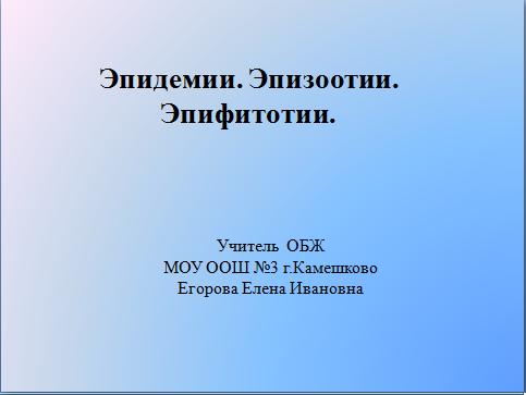 Презентация По Обж Эпифитотии