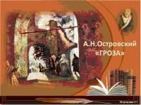 "Шаблон для презентаций по драме А.Н.Островского ""Гроза"""