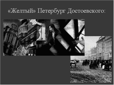 достоевский преступление и наказание 10 клас план конспект