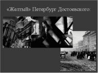 Образ Раскольникова в романе Преступление и наказание