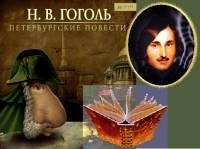 """Шаблон для презентаций по произведению Н.В.Гоголя """"Нос"""""""