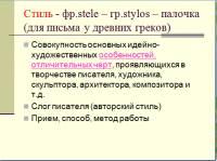 Поздравления учителю по русскому языку ко дню учителя фото 740