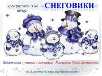 "Конспект и презентация и к уроку ИЗО""Снеговики"""
