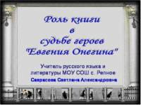 Презентация по роману Евгений Онегин