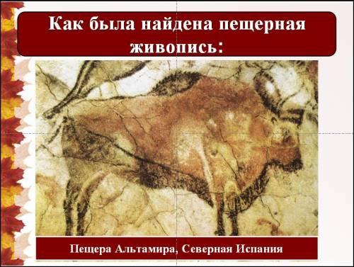Доклад на тему возникновение искусства и религии 8408