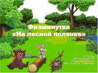 Физкультминутка На лесной полянке