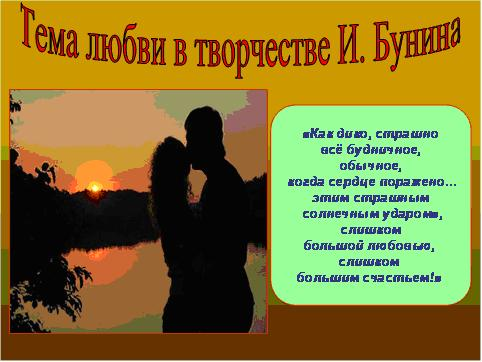 Презентация Тема любви в творчестве И А Бунина Презентации по  Целевая