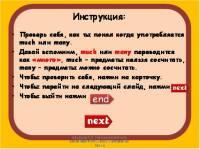 "Интерактивный тренажер к уроку английского языка ""Much или many?"""