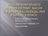 """Презентация к уроку литературного чтения """"Басня И.А. Крылова «Лебедь, Рак и Щука»"""""""