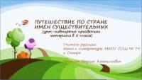 """Презентация к уроку русского языка """"Путешествие по стране имён существительных"""""""