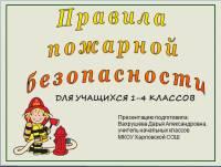 """Конспект и презентация """"Пожарная безопасность"""""""