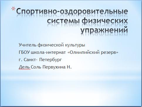 диетологи санкт петербурга отзывы