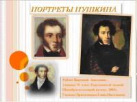 Презентация. Портреты Пушкина