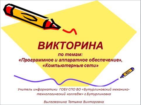 презентация аппаратное обеспечение компьютерных сетей информатика 9 класс макарова