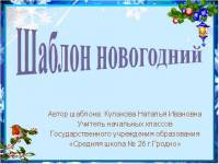 Новогодние шаблоны в голубых тонах