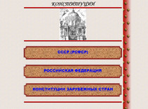 Конституции: СССР, РФ, страны мира.