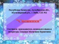 "Шаблоны на тему:""Снежинки"""