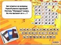 Интерактивный кроссворд Здравствуй, школа!