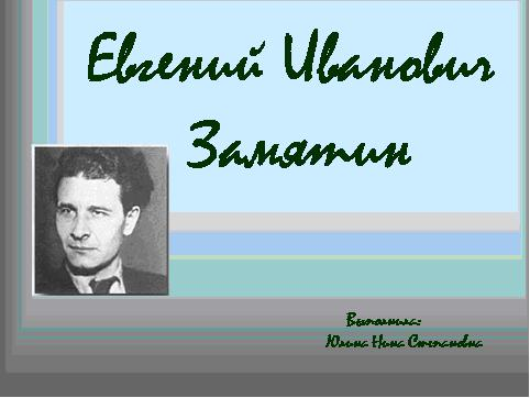 Биографию Николая Гумилева