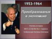 """Конспект и презентация к уроку истории """"СССР в 1953-1964 гг.: преобразования в экономике"""""""