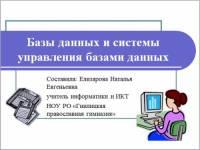 """Урок информатики по теме """"Базы данных и системы управления базами данных""""."""