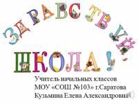 Конспект и презентация ко Дню Знаний