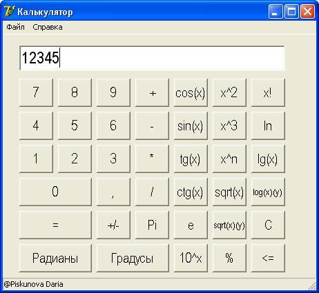 Калькулятор Программа Скачать - фото 5