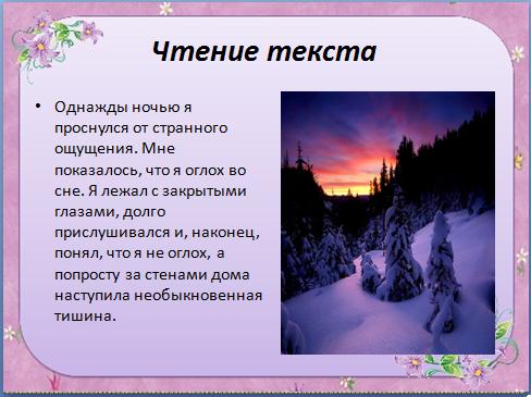 Творческая работа пишем сценарий праздника Первый снег - srazukupi.ru