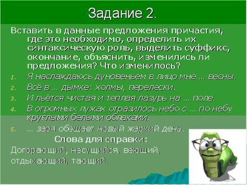 Контрольная работа по теме причастие класс  uchportal ru ld 60 58535421