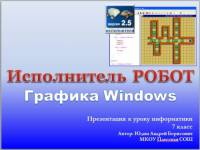 Уроки информатики в 7 классе  «Исполнитель Робот. Графика Windows»