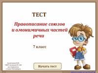 Интерактивный тест «Правописание союзов и омонимичных частей речи»