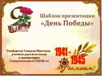 "Шаблоны презентаций ""9 Мая. К 70-летию Победы"""