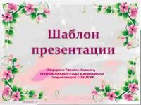 "Шаблоны презентаций ""Розовые цветочные уголки"""
