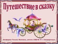 Сценарий и интерактивная презентация к литературной игре «Путешествие в сказку»