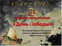"Шаблон для презентации ""День Победы"""