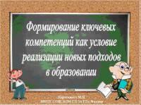 Формирование ключевых компетенций как условие реализации новых подходов в образовании