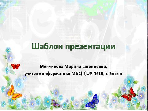 Презентация Шаблон Лето Скачать Бесплатно - фото 6