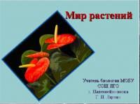 """Презентация к уроку биологии """"Мир растений"""""""