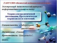 """Презентация к уроку химии """"Теория электролитической диссоциации"""""""