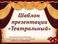 """Шаблон для презентации """"Театральный"""""""