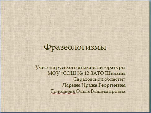 открытый урок по русскому языку 2 класс фгос: