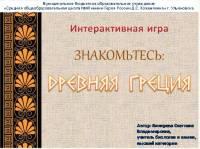 """Конспект и презентация к интерактивной исторической игре """"Знакомьтесь: Древняя Греция"""""""