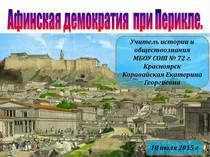 """Конспект и презентация к уроку истории """"Афинская демократия при Перикле"""""""