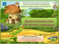 """Дидактическая игра по математике """"В гостях у гусеницы"""""""