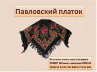 "Презентация ""Павловский платок"""