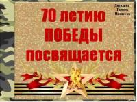 """Интегрированный  урок по математике и истории в 5 классе """"Числа в Великой Отечественной войне"""""""