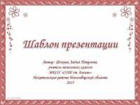 """Шаблоны презентаций """"Нежные"""""""