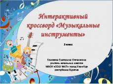 Интерактивный кроссворд «Музыкальные инструменты» для 3 класса